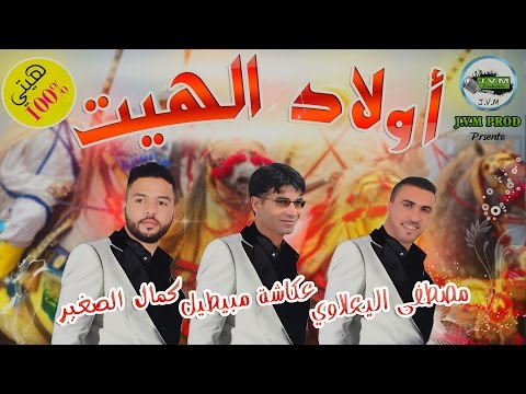 Ouled El Hayt 2017 | El Hayti | أولاد الهيت (J.V.M PROD)