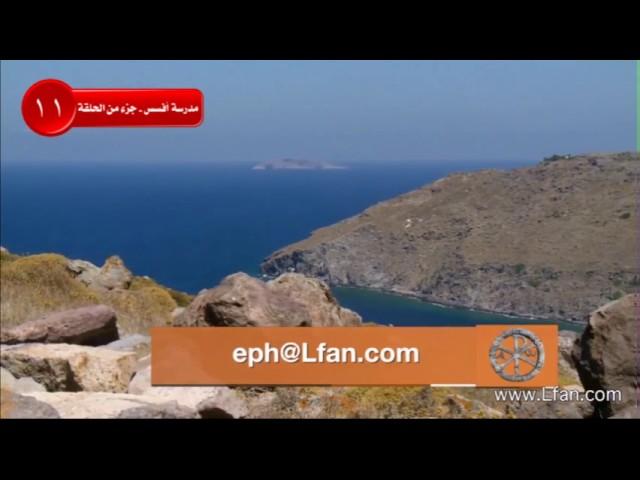 11 شاهد معنا جزيرة بطمس حيث كتب يوحنا الرسول سفر الرؤيا