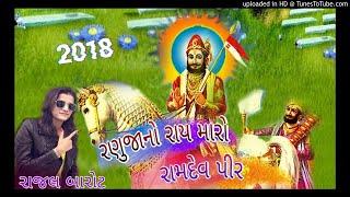 RAJAL BAROT Ranuja No Rai Ramapir   રણુજાનો રાય રામાપીર   New Gu