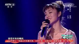 [越战越勇]小秦老师惊艳开嗓 无言付出是《你的答案》| CCTV综艺 - YouTube