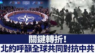 關鍵轉折!北約呼籲全球共同對抗中共勢力|新唐人亞太電視|20200612