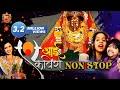 Top 10 Non Stop Aai Ekveera | Sonali Bhoir | Superhit Aai Ekveera Non Stop Songs 2018
