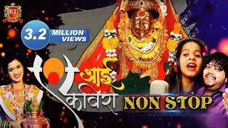Top 10 Non Stop Aai Ekveera | Sonali Bhoir | Superhit Aai Ekveera Non Stop Songs 2019