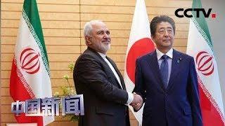 [中国新闻] 海湾局势骤紧 美伊针锋相对 美加强海湾地区军事部署 鼓吹伊朗威胁 | CCTV中文国际