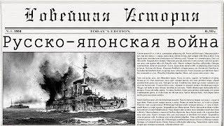 Русско-японская война (рус.) Новейшая история