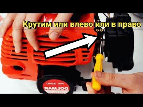 Регулировка карбюратора бензокосы. БЫСТРАЯ РЕГУЛИРОВКА ЗА 5 МИНУТ!