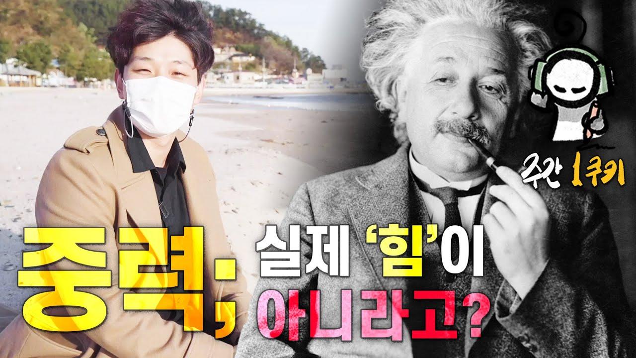 '중력'은 사실 실제로 존재하는 힘이 아니다? 그렇다면 중력은 대체 무엇일까?   아인슈타인의 상대성이론 (하)   주간 1쿠키 EP04