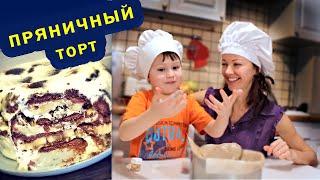 ПРЯНИЧНЫЙ ТОРТ /  СМЕТАНЫЙ  сборный и без выпечки / ПОВАРЕНОК ребенок