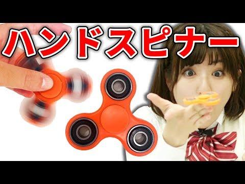 【検証】流行ってる?ハンドスピナーで遊んでみた【UFOキャッチャー】 Hand Spinner - Fidget Spinner Toy