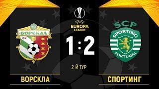 Ворскла  Спортинг 1:2. Обзор матча. Лига Европы 2018/2019, Группа Е, 2-й тур 04/10/18 HD