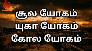 Sula Yogam In Tamil | சூலயோகம் | Yuga Yogam In Tamil | Gola Yogam | Astro S Loganathan | Astrology