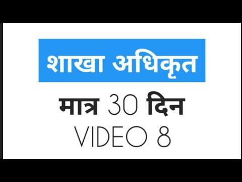 Adhikrit preparation in 30 days (video 8)