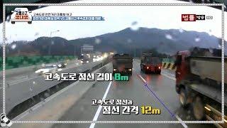 46th_한문철의 교통사고 몇대몇_고속도로 안전거리 미확보 사고