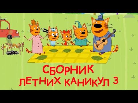 Три Кота | Сборник летних каникул 3 | Мультфильмы для детей