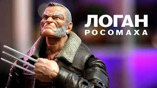 Фигурка ЛОГАНА от Marvel Legends!