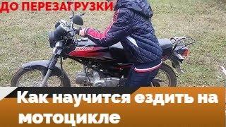 Как научиться ездить на мотоцикле/Mister MiFiX