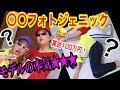 【激アツ】〇〇フォトジェニックで100万円プレゼント!