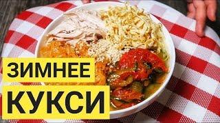 Корейский суп кукси на курином бульоне зимнее кукси Обалденно вкусное блюдо
