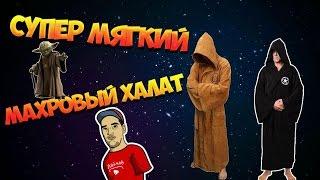 Супер мягкий Махровый халат. Готовьтесь, Зима близко(, 2016-09-28T15:52:40.000Z)