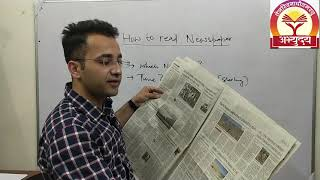 how to read news paper