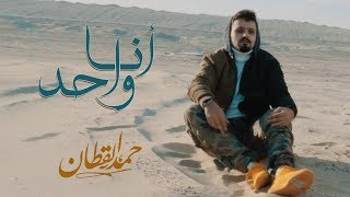 حمد القطان - انا واحد (حصرياً) | 2018