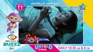 Bigg Boss Telugu : Punarnavi & Ashu Reddy Funny Moments