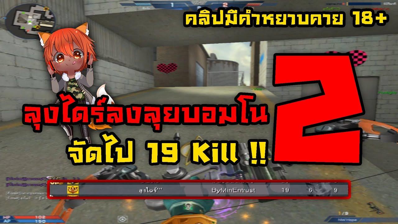 XSHOT -  ลุงไดร์ลงห้องบอมโน 2 ! !! จัดไป 19 kill !!