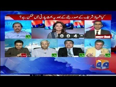 Report Card - 12 April 2018 - Geo News