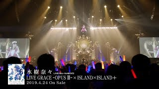 水樹奈々『NANA MIZUKI LIVE GRACE -OPUS III-×ISLAND×ISLAND+』ダイジェスト映像 水樹奈々 検索動画 13