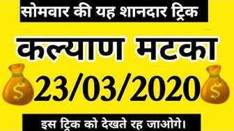 #KALYAN MATKA TODAY 23/03/2020 TRICK | SATTA MATKA TODAY Kalyan #23_03_2020 TRICK