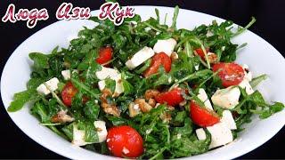 ПРОСТОЙ САЛАТ за 2 минуты с рукколой и сыром фета Вкусно и полезно Люда Изи Кук салаты arugula salad