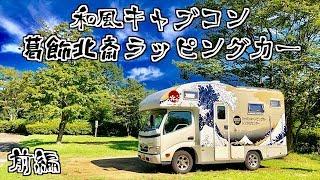 日本の和を豪快に盛り込んだキャブコン!葛飾北斎ラッピングカーが凄い!前編