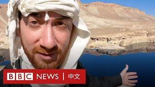 西方遊客無懼死亡威脅 為追尋「不同的真相」遊覽塔利班崛起之地- BBC News 中文 - YouTube