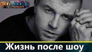 Свят Бойко: Жизнь после проекта Топ-модель по-украински