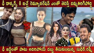 Dhee Jodi Judges Choreographers and Dancers Genuine Remunaration | #Dhee | Trending Telugu Updates