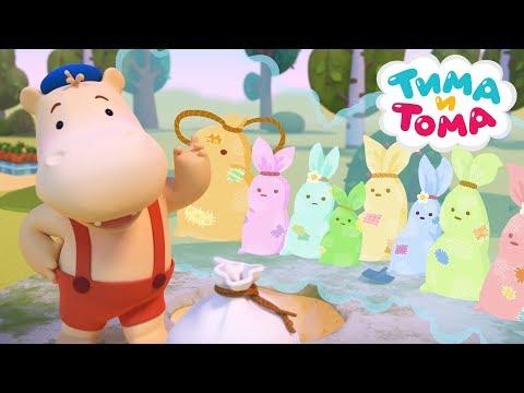 Тима и Тома. Невероятные изобретения Тимы! Сборник серий.