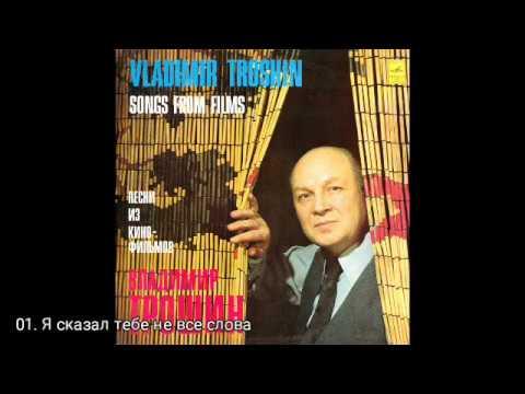 Песни из кинофильмов Исполнитель: Владимир Трошин Год: 1981 Мелодия: С60—12823-4