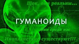 Зеленые человечки в Крыму! Инопланетяне на Донбассе!