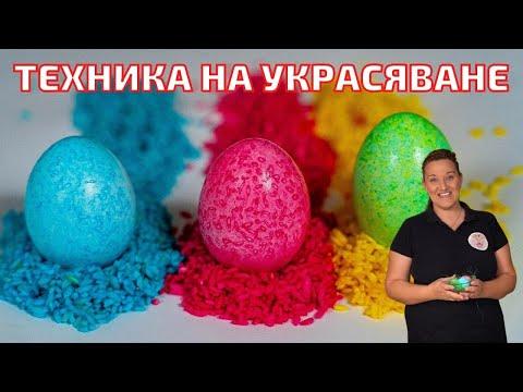 БОЯДИСВАНЕ НА ЯЙЦА - Интересна, бърза и лесна техника за украсяване на Великденските яйца
