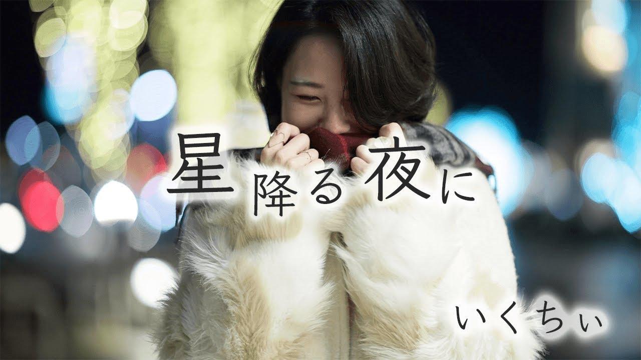星降る夜に(いくちぃ)Music Video
