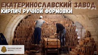 КИРПИЧ РУЧНОЙ ФОРМОВКИ - ЕКАТЕРИНОСЛАВСКИЙ КИРПИЧНЫЙ ЗАВОД(ООО