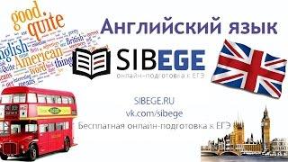 Английский язык, 2017. Словообразование. Грамматика. (16.03.2017). sibege.ru