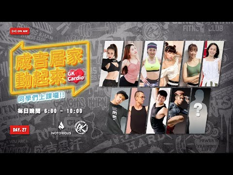 Live【成吉居家動起來】同學們上課囉 ! DAY 27 feat. Ryan老師、宇希老師、安安老師、柔柔老師