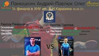 Панюшкин Андрей-Павлюк Олег,1/4 финала на турнире в Каразина