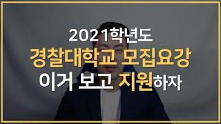 2021 경찰대 모집요강 완전 분석 경찰대 준비 개꿀팁