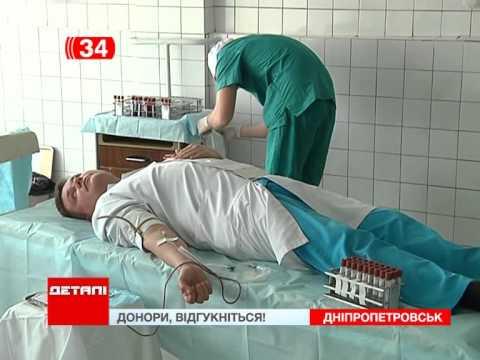 0 Днепропетровцев просят сдать кровь для раненых