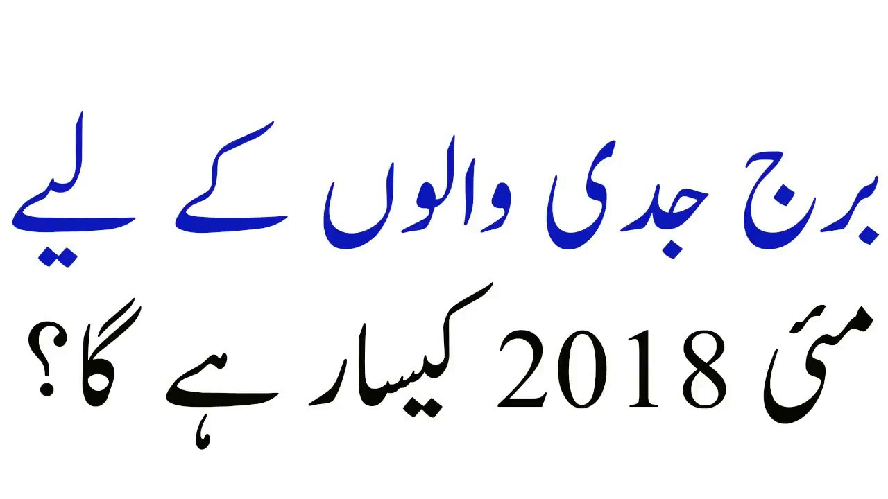 Capricorn May Monthly Horoscopes 2018 Capricorn May 2018 Forecast In Urdu By Dr Mazhar Waris