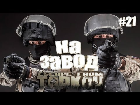 НА ЗАВОД ► Escape From Tarkov ► Будни Таркова #21