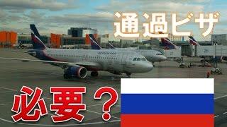 【ロシア通過ビザ必要?】モスクワ経由のフライトにロシアのトランジットビザが必要かどうかの判断 体験実証しました