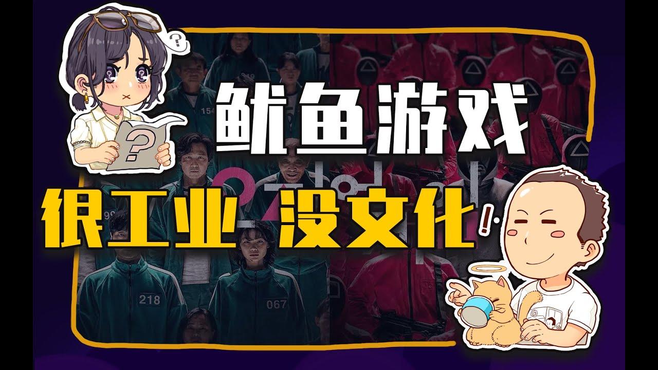 【睡前消息344】鱿鱼游戏做得不错,然而不是文化输出
